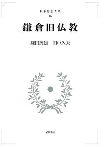 [画像:鎌倉旧仏教【日本思想大系15】 (岩波オンデマンドブックス)]