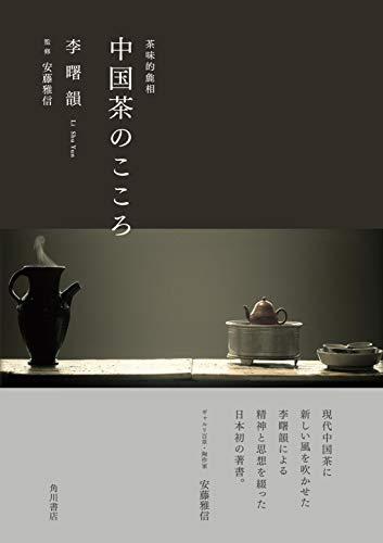 中国茶のこころ 茶味的麁相