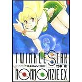 トゥインクルスターのんのんじーEX (Jets comics)