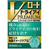 【第3類医薬品】Vロートドライアイプレミアム 15mL ×4