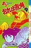 おれは直角 9 (少年サンデーコミックス)