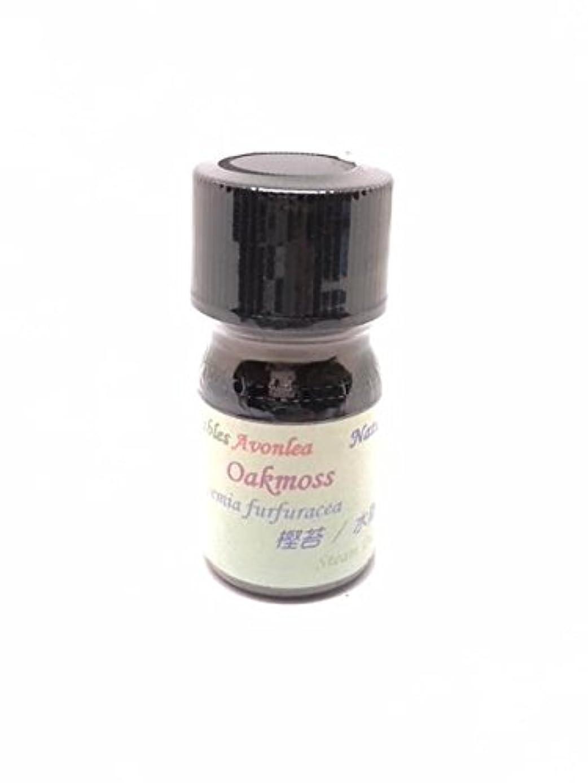 起きて欠かせない登録オークモス 樫苔 エッセンシャルオイル 高級精油 (5ml)