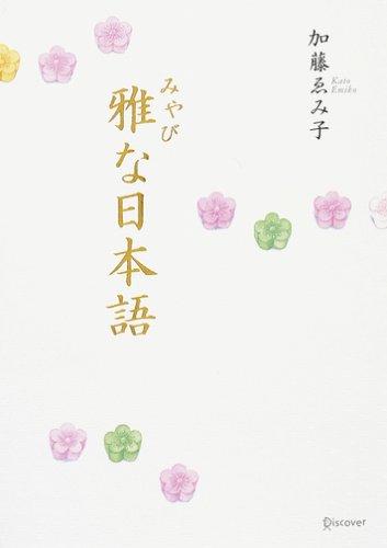 雅な日本語の詳細を見る