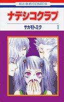 ナデシコクラブ 第1巻 (花とゆめCOMICS)の詳細を見る
