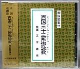 西国三十三所御詠歌 CD お経