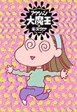 アクション大魔王 / 米沢 りか のシリーズ情報を見る