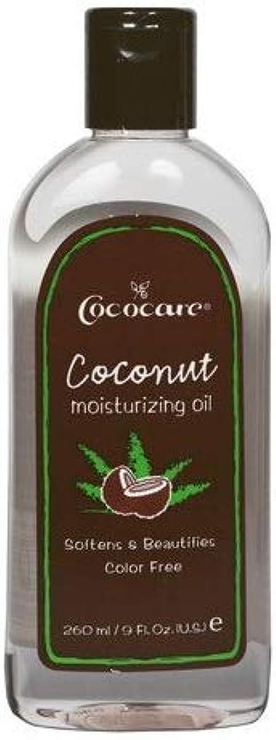 糞アレイ競争COCOCARE ココケア ココナッツモイスチャライジングオイル 260ml海外直送品 -2 Packs