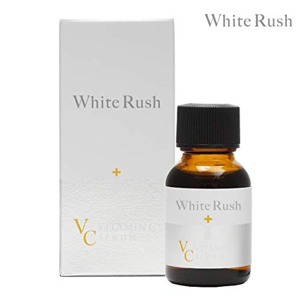 計り知れない入射実質的に【高濃度ビタミンC誘導体30%】ホワイトラッシュ VC美容液 Vセラム30(18ml)