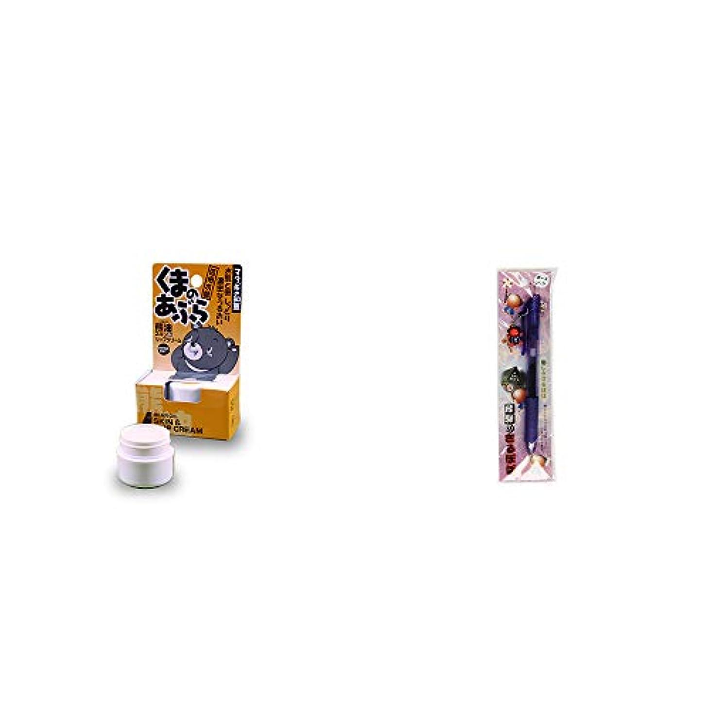 圧縮静かに子[2点セット] 信州木曽 くまのあぶら 熊油スキン&リップクリーム(9g)?さるぼぼ 癒しボールペン 【パープル】