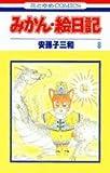 みかん・絵日記 (8) (花とゆめCOMICS)