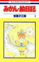 みかん・絵日記 (8) (花とゆめCOMICS)の詳細を見る