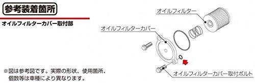 キタコ(KITACO) Oリング OS-02 1.9x13 スズキ系 汎用 1個入り 70-967-32020