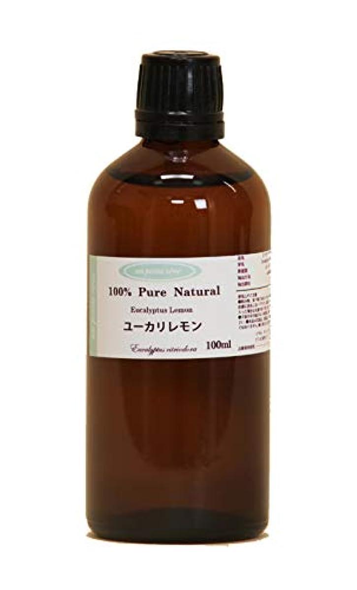 ワイプ惨めな援助するユーカリレモン 100ml 100%天然アロマエッセンシャルオイル(精油)