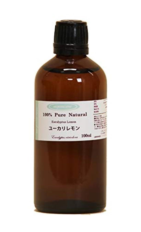 牛廃棄でユーカリレモン 100ml 100%天然アロマエッセンシャルオイル(精油)