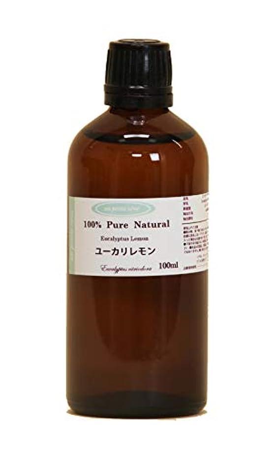 干渉公爵工夫するユーカリレモン 100ml 100%天然アロマエッセンシャルオイル(精油)