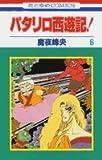 パタリロ西遊記! (6) (花とゆめCOMICS (2503))