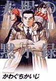 太陽の黙示録 14 (ビッグコミックス)