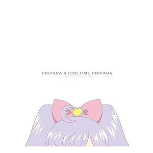 【Amazon.co.jp限定】プリパラ&アイドルタイムプリパラコンプリートアルバムBOX(特典:ダイカットステッカー3枚セットを1つ(3枚セット✖全8種のうち1つをランダム配布))