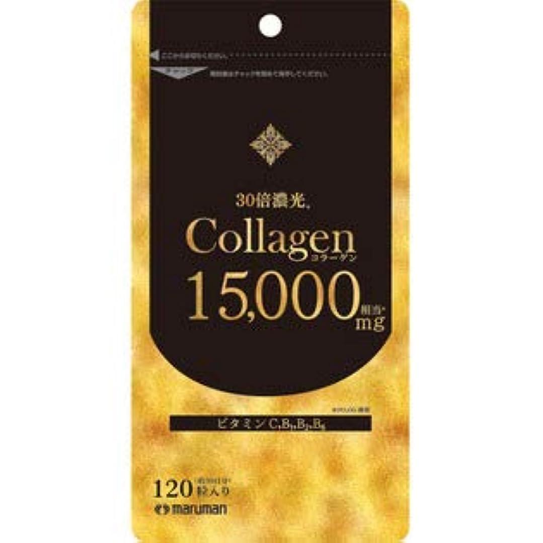 クスコありがたいバイオリニストマルマン コラーゲン 15,000 120粒入り×10個セット