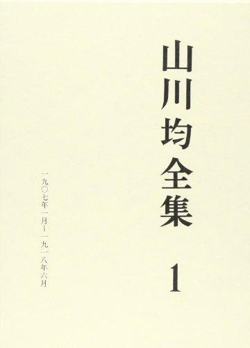 山川均全集〈第1巻〉一九〇七年一月~一九一八年六月の詳細を見る