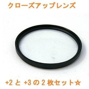 【2個セット】汎用カメラ対応 クローズアップレンズ(接写レンズ) +2と+3のセット 径37mm