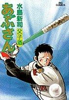 あぶさん (71) (ビッグコミックス)