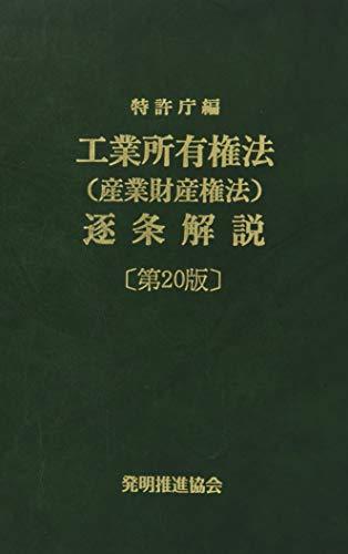 工業所有権法(産業財産権法)逐条解説 第20版