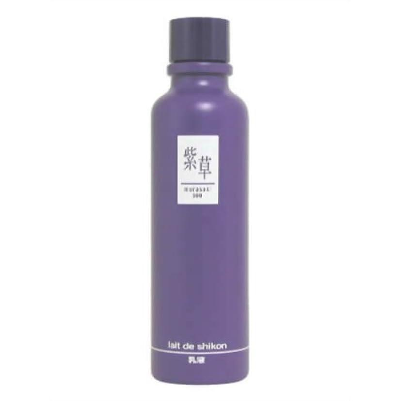 消毒する最も機関車紫草 レーデシコン(乳液) 120ml