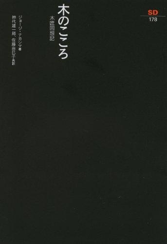 木のこころ―木匠回想記 (SD選書 (178))