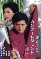 カンフーレジェンド 蘇乞児 外伝 [DVD]