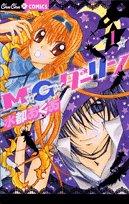 M・G・ダーリン 1 (ちゅちゅコミックス)