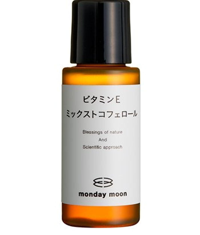 安息しがみつく休日にビタミンEミックストコフェロール/10ml