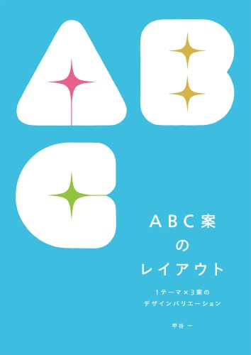 ABC案のレイアウト: 1テーマ×3案のデザインバリエーションの詳細を見る