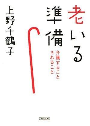 老いる準備 介護することされること (朝日文庫)の詳細を見る