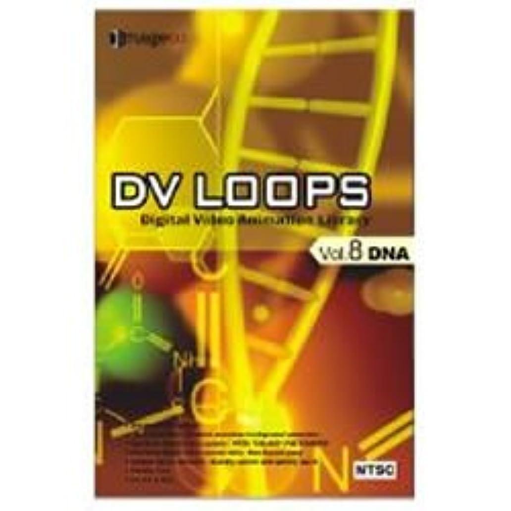 遺伝子はねかける道路を作るプロセスDV LOOPS Vol.8 DNA