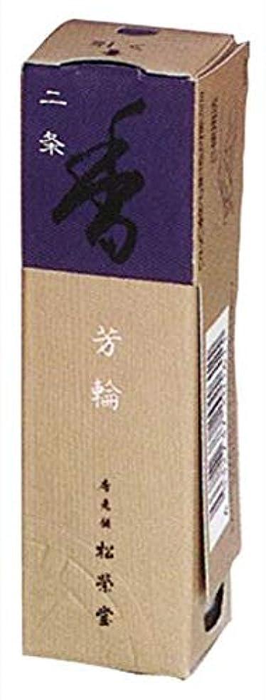 水平田舎者決定松栄堂のお香 芳輪二条 ST20本入 簡易香立付 #210123