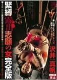 緊縛露出志願の女 沢井真帆 [DVD]