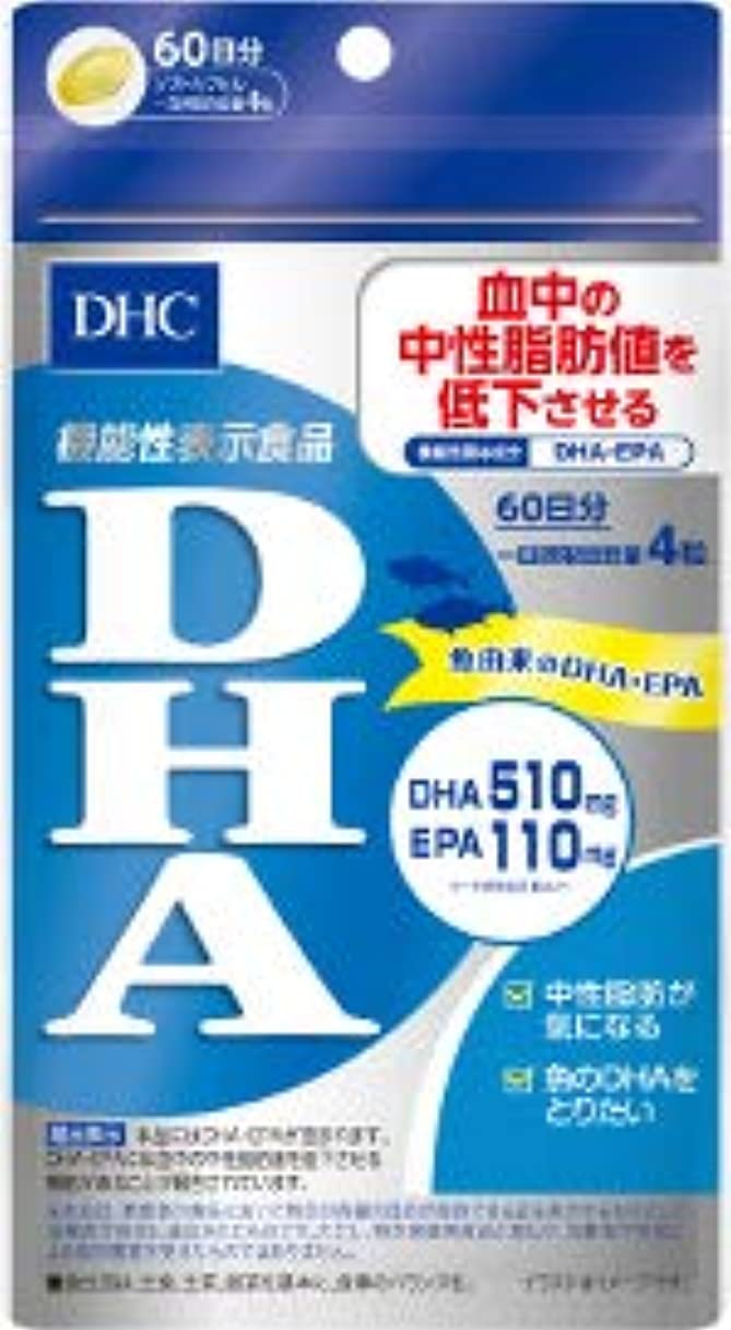 豊かにする途方もない連続した【まとめ買い】60日DHA240粒 ×3個