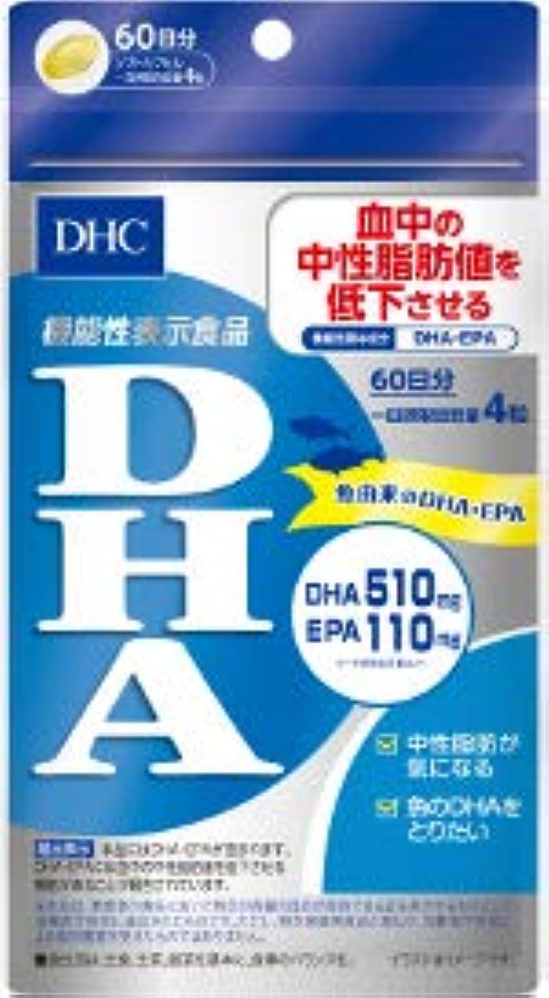 遺棄された後方に熟す【まとめ買い】60日DHA240粒 ×3個