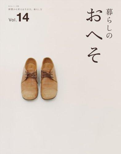 暮らしのおへそ (私のカントリー別冊)