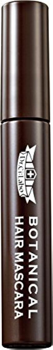 トロイの木馬価値メロディアスドクターシーラボ ボタニカルヘアマスカラダークブラウン