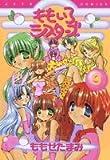 ももいろシスターズ 9 (ジェッツコミックス)