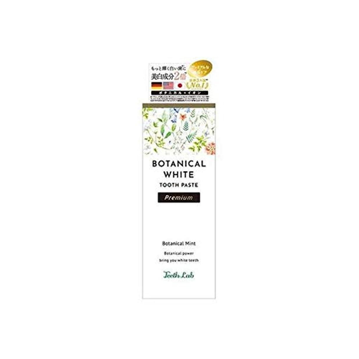 シマウマ集まる白菜ティースラボ ボタニカルホワイト プレミアム 60g