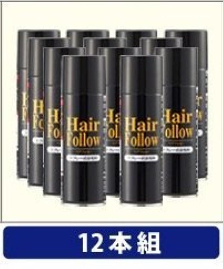 NEW ヘアフォロー スプレー ブラック スプレー式染毛料 自然に薄毛をボリュームアップ!薄毛隠し かつら (12本)