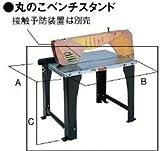 日立工機 丸のこベンチスタンド 9349-9213 PS7-BS3 HITACHI