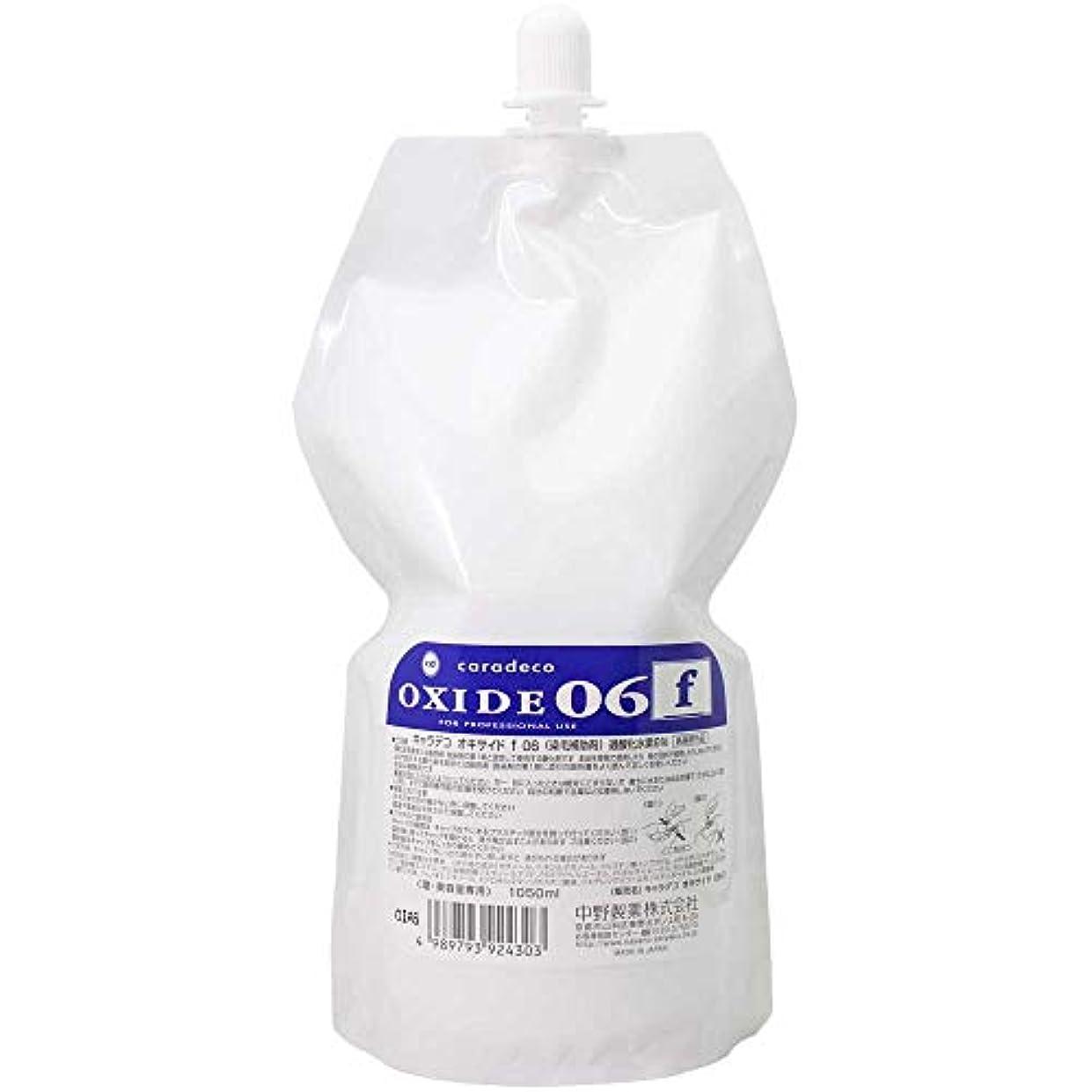 移植接辞コマース【ナカノ】キャラデコ オキサイドf 06 第2剤 (過酸化水素6%) 1050ml