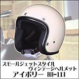 スモールジェットスタイルヴィンテージヘルメット BH-11K ブラック