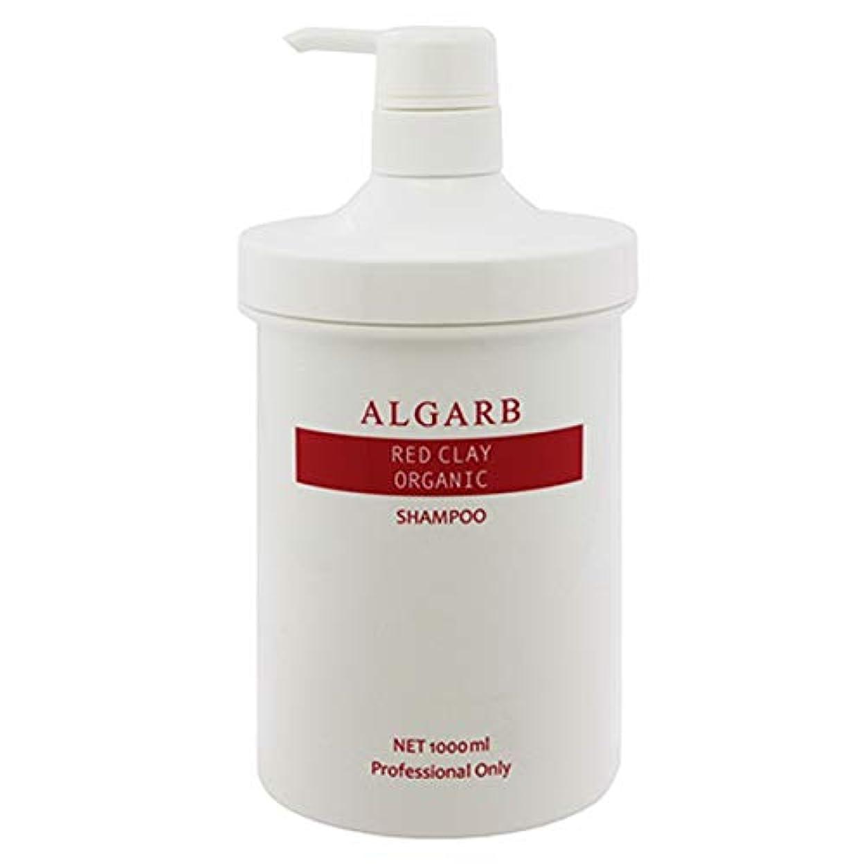 写真を描く白い成熟した【アルガーブ】レッドクレイ オーガニックシャンプー 1000ml