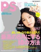 PS (ピーエス) 2011年 09月号 [雑誌]の詳細を見る