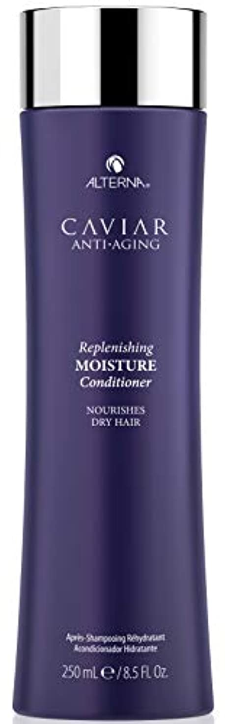 エジプト人本気ムスタチオAlterna CAVIAR Moisture conditioner 250 ml direct from abroad